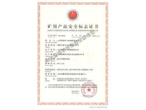 矿安证 WJ-2A BF4M1013EC
