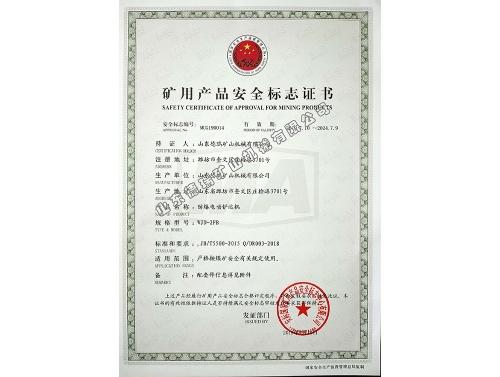 矿安证WJD-2FB 02