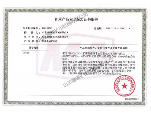 矿用产品安全标志证书附件